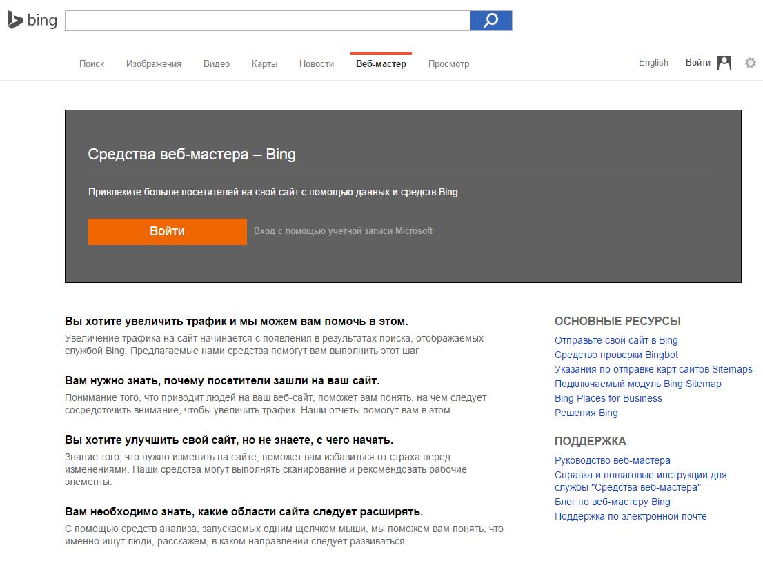 Средства веб-мастера – Bing