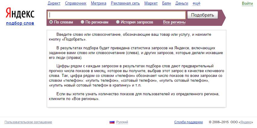 Яндекс.Подбор слов