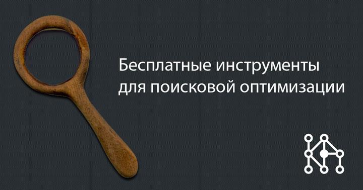 Бесплатные инструменты для поисковой оптимизации